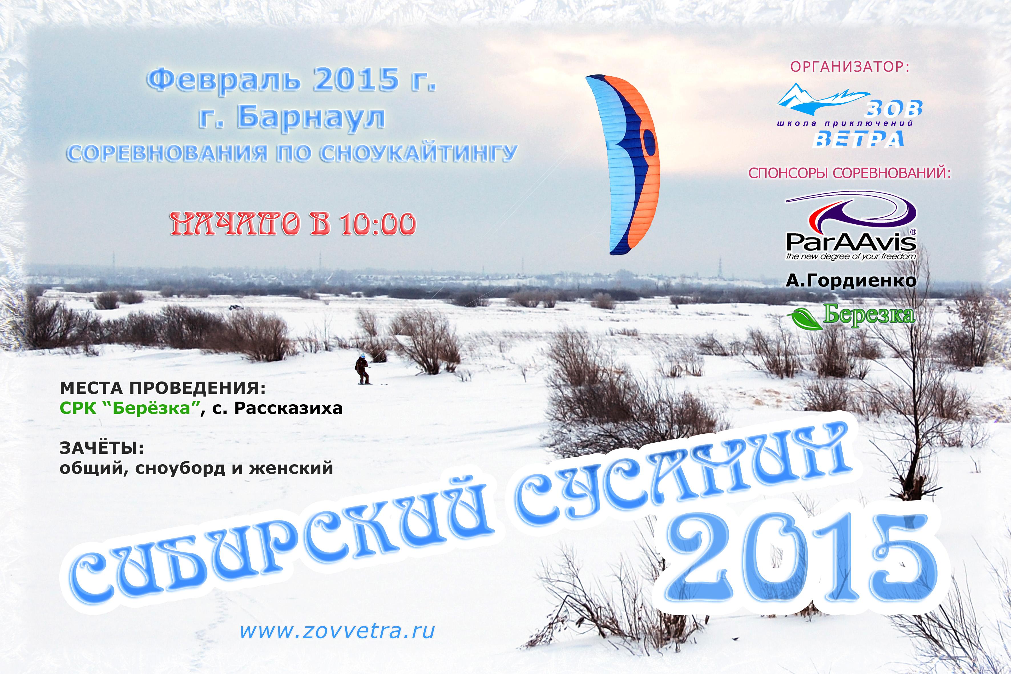 Сибирский Сусанин 2015_2f