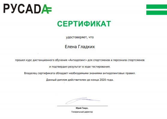 допинг_диплом
