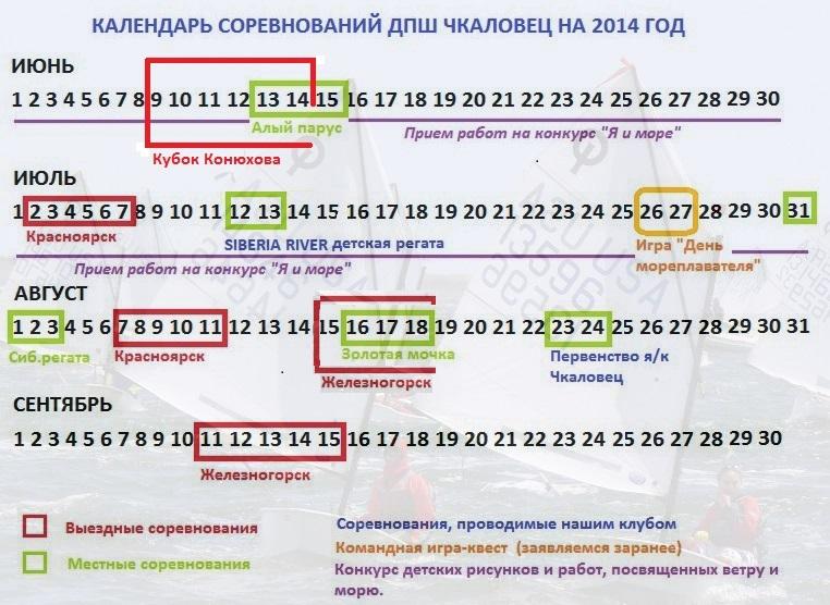 Календарь_дпш