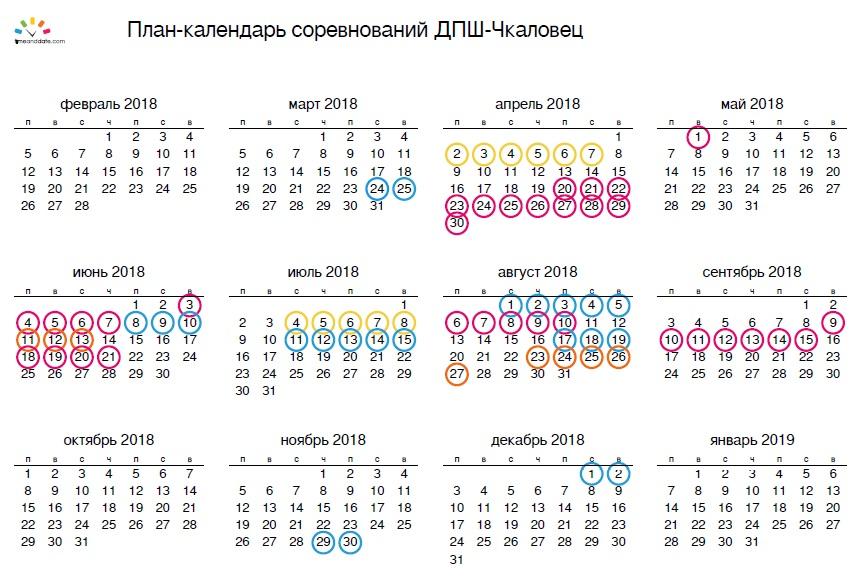 календарь_2018